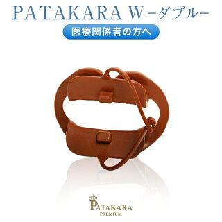 ◆パタカラ公式ショップ◆Wパタカラ
