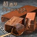 ハロウィン ギフト 送料無料 スイーツ 生チョコケーキ テリーヌショコラ 抹茶テリーヌ チョコレート 濃厚 お取り寄せ…