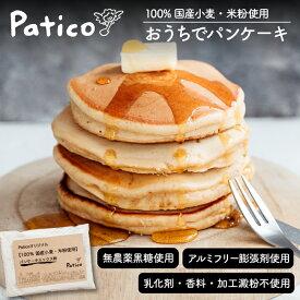 お歳暮 【ポストイン】パンケーキミックス おうち時間 HM パンケーキ 手作り 小麦・米粉使用 おうちでパンケーキ 黒糖 子供