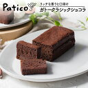 クラシックショコラ チョコレートケーキ ギフト 濃厚 スイーツ 生チョコケーキ お取り寄せスイーツ フェアトレードチ…