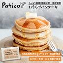 パンケーキミックス 2袋セット 国産小麦と米粉を100%使用 アルミフリー パンケーキミックス200g×2袋セット 無香料 送料無料 パンケーキ粉 スイーツ おうちでパンケーキ おうち時間 黒糖