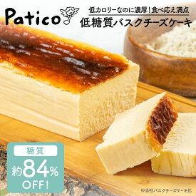 スイーツ ギフト チーズケーキ 低糖質 バスクチーズケーキ 送料無料 プレゼント お取り寄せ 手土産 御礼 洋菓子 糖質制限 白砂糖不使用