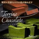 ギフト 送料無料 スイーツ 生チョコケーキ テリーヌショコラ 抹茶テリーヌ チョコレート 濃厚 お取り寄せスイーツ 内…