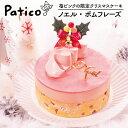 《クーポンで30%OFF》クリスマスケーキ 予約 送料無料 ノエル・ポムフレーズ お取り寄せ スイーツ 洋菓子 お菓子 ムース クリスマス ラズベリー プレゼント ギフト