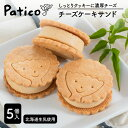 スイーツ 送料無料 クッキー チーズケーキサンド【3種類のチーズをブレンド】 チーズケーキ スイーツ お菓子 クッキー…