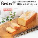 練乳ミルクパウンドケーキ 北海道産練乳使用 ギフト お祝い 内祝い お取り寄せ スイーツ 送料無料