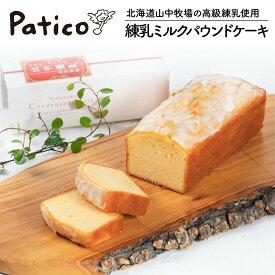 敬老の日 練乳ミルクパウンドケーキ 北海道産練乳使用 ギフト お祝い 内祝い お取り寄せ スイーツ 送料無料