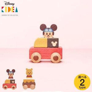 Disney KIDEA PUSH CAR(ミッキーマウス/くまのプーさん)キデア 車 積み木 ディズニー 出産祝い 誕生日 プレゼント ベビー キッズ