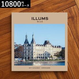 イルムス ILLUMS カタログギフト (copenhagen) 10800円コース(送料無料)(あす楽)/お祝い/お返し/内祝い/返礼品/引出物/結婚内祝い/結婚引出物/出産内祝い/記念品/カタログギフト/ギフトカタログ
