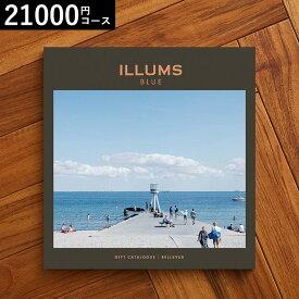 イルムス ILLUMS カタログギフト(Bellevue) 21000円コース(送料無料)(あす楽)/お祝い/お返し/内祝い/返礼品/引出物/結婚内祝い/結婚引出物/出産内祝い/記念品/カタログギフト/ギフトカタログ