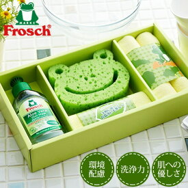 (引越し 挨拶 ギフト 洗剤) フロッシュ(Frosch) 洗剤 ギフトセット(あす楽一時休止中)