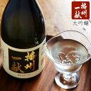 (酒類)大吟醸 播州一献【清酒】(あす楽)【日本酒】【アルコール】【楽ギフ_