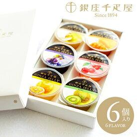 お歳暮 ギフト 送料無料 (銀座千疋屋)銀座ゼリーA(PGS-061)【メーカー直送品】【※当商品はメーカー包装されています。包装紙をご指示いただきましてもご対応できかねます。】
