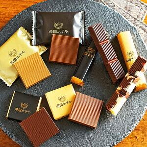 ホテル チョコレート 帝国