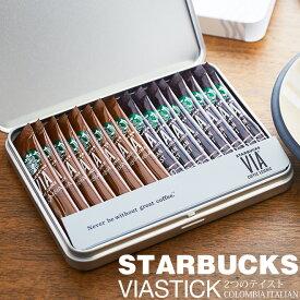 (スターバックス ギフト スタバ コーヒー)スターバックス コーヒーギフト スターバックスヴィアスティックギフト(SV22F)(あす楽一時休止中)
