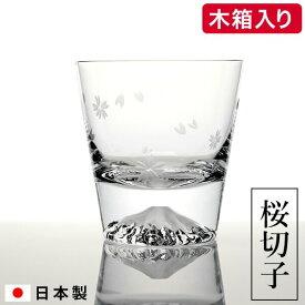 (富士山 グラス 田島硝子)富士山 ロックグラス 桜切子 木箱入り(あす楽一時休止中)