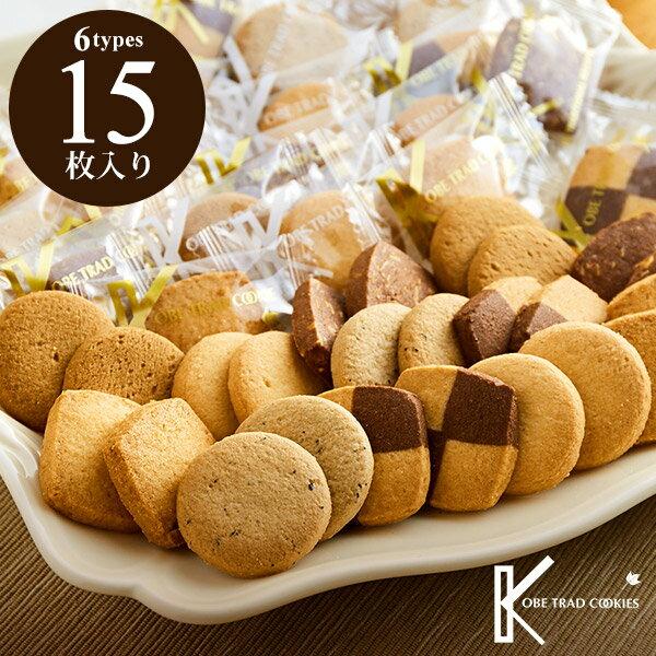 (引越し 挨拶 粗品 プチギフト 退職 に最適)神戸トラッドクッキー(15枚入)(メーカー包装済)(のしは外のしです)/ お菓子 お返し ギフト 500円 ワンコイン 引越し内祝い 【楽ギフ_