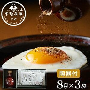 (京都 下鴨茶寮)料亭の粉しょうゆ8g×3袋 陶器付(保存容器) (あす楽一時休止中)