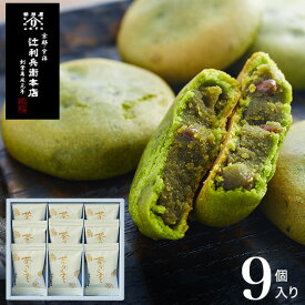 (京都宇治)辻利兵衛本店 茶々こまち 9個(メーカー包装済、のしは外のし)(抹茶菓子)