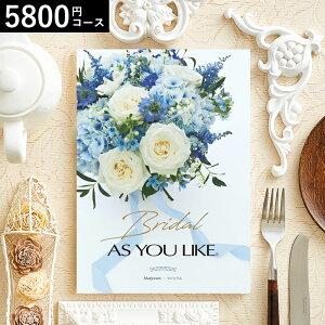 引き出物 カタログギフト 結婚式 アズユーライク ブライダル 5800円コース(マジョラム) 内祝い 結婚祝い お返し 引出物 結婚内祝い ギフト お祝い