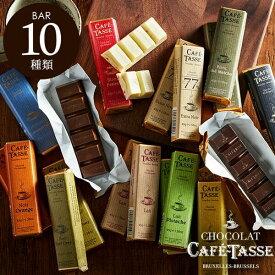 バレンタイン チョコ カフェタッセ CAFE TASSE バー チョコレート / 2021 義理チョコ C-21