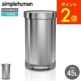 simplehuman シンプルヒューマン ペダル式 ゴミ箱 セミラウンド ステップカン (正規品)(メーカー直送)(送料無料) 45L CW2030 /ステンレス /ダストボックス/デザイン