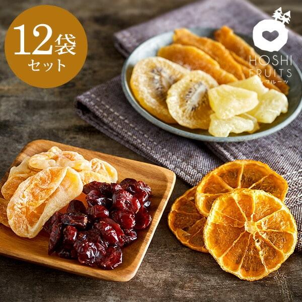 ホシフルーツ 太陽のドライフルーツ(12袋)