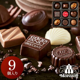 お歳暮 ギフト バレンタイン チョコ モロゾフ ゴールデンファンシー 9個 チョコレート C-21 【BE】