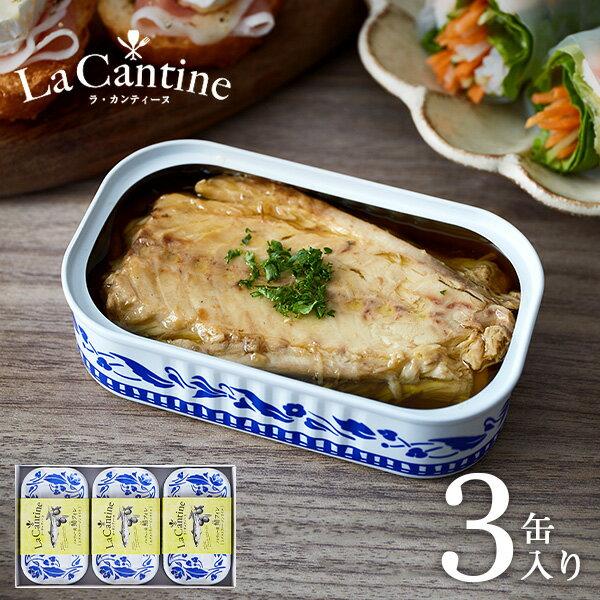 内祝い 結婚 出産 ラ・カンティーヌ(LaCantine) さばフィレ缶 詰合せ