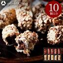 ホテルオークラ アーモンドガナッシュ (10個入り) チョコレート (のし・包装・メッセージカード利用不可)/ C-21 【…