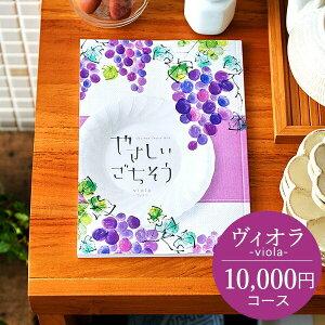 送料無料 カタログギフト やさしいごちそう viola(ヴィオラ)10000円コース / 出産内祝い 内祝い 引き出物 結婚お祝い 引出物 内祝 ギフト 引っ越し 引越し お返し お祝い ご挨拶