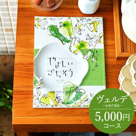 お中元 ギフト カタログギフト やさしいごちそう verde(ヴェルデ)5000円コース / 出産内祝い 内祝い 引き出物 結婚お祝い 引出物 内祝 ギフト 引っ越し 引越し お返し お祝い ご挨拶