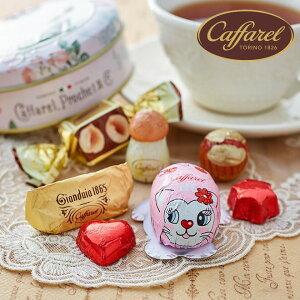バレンタイン チョコ カファレル (Caffarel) ピッコリ・アミーチ チョコレート (のし・包装・メッセージカード不可) / C-21 【RB】