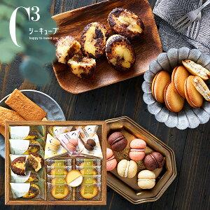 内祝い お返し お菓子 シーキューブ ハッピースウィートアソート S (あす楽)/ 詰め合わせ 写真入り メッセージカード無料 名入れ