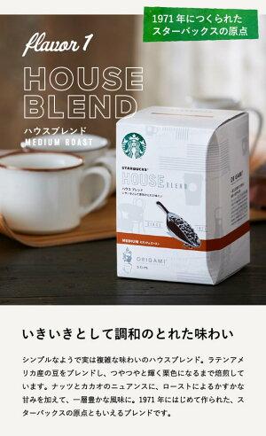 お中元ギフト(スターバックスギフトスタバオリガミコーヒー)スターバックスオリガミドリップコーヒーギフト(SB-30E)用途限定