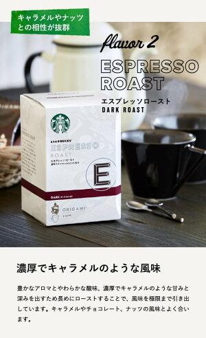内祝い出産内祝いお返しギフトスターバックスコーヒーギフトオリガミドリップコーヒーギフト(SB-30S)(あす楽)(新パッケージ移行中)/スタバ詰合せ
