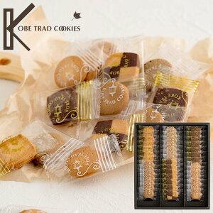 (引越し 挨拶 ギフト 粗品 に最適!)神戸トラッドクッキー(42枚入)(TC-15)(メーカー包装済、のしは外のし)