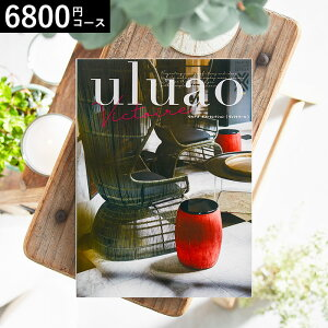 カタログギフト uluao(ウルアオ) Victoire(ヴィクトワール) / 引き出物 引出物 ブライダル 結婚式 結婚内祝い 結婚お祝い 結婚 お祝い お礼 お返し
