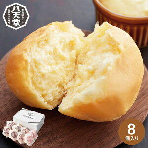(送料無料)八天堂 プレミアムフローズン くりーむパン(8個)(メーカー直送)(冷凍品)(のし・包装・メッセージカード・代引き不可) / スイーツ パン 詰め合わせ セット ギフト