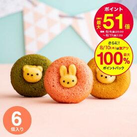 出産内祝い お菓子 スイーツ アニマルドーナツ 6個(CAD-15)/ ギフト 洋菓子 詰め合わせ お祝い 出産祝い お返し 女の子 挨拶 引越し かわいい