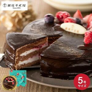スイーツ 銀座千疋屋 ベリーのチョコレートケーキ PGS-193 送料無料 メーカー直送 内祝い 出産内祝い 結婚内祝い お返し お菓子 ギフト