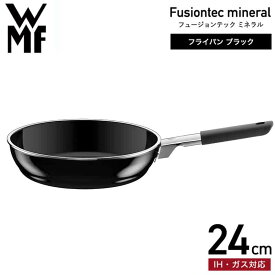 WMF(ヴェーエムエフ)フュージョンテック ミネラル フライパン 24cm 送料無料 (IH・ガス火対応)(包装不可)(あす楽)/(直送)