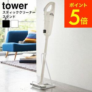 [ スティッククリーナースタンド タワー ] 山崎実業 tower ホワイト/ブラック 掃除機スタンド コードレスクリーナースタンド 立てかけ おしゃれ 省スペース 送料無料 3273 3274 タワーシリーズ(