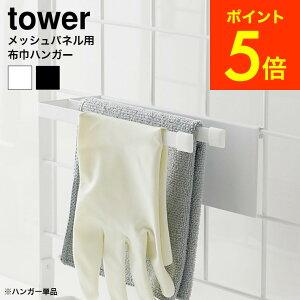 towerタワー 布巾 ハンガー 自立式メッシュパネル用 布巾ハンガー ホワイト/ブラック ふきん掛け ゴム手袋 掛け ふきん 収納 キッチン収納 引っ掛け式 コンロ 水まわり シンプル おしゃれ 直