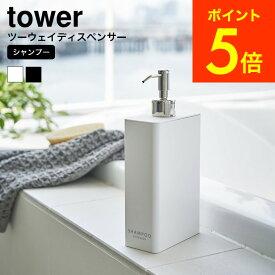 [ ツーウェイディスペンサー スクエア スリム シャンプー タワー ] 山崎実業 tower ホワイト/ブラック お風呂 シャンプーボトル 詰め替え ソープディスペンサー 袋ごと 2way 浴室収納 シンプル おしゃれ 送料無料 4252 4253 タワーシリーズ(あす楽)