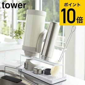 山崎実業 tower タワー ワイドジャグボトルスタンド ホワイト/ブラック 5409 5410 水切りかご 水切りラック 水筒 マグボトル 送料無料 タワーシリーズ(あす楽)