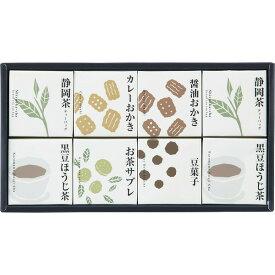 キューブセレクション【和の緑茶詰合せ】(CSY-EO) / 内祝い ギフトセット お中元 御中元