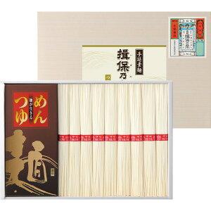 手延素麺 揖保乃糸(つゆ付) 18束(YKL-40) / 内祝い ギフトセット 写真入り メッセージカード無料 名入れ