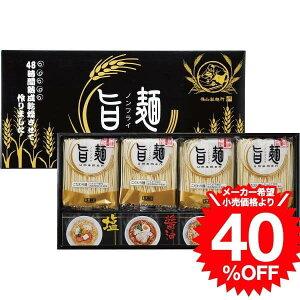 福山製麺所 「旨麺」 (8食)(UM-BE) / 内祝い ギフトセット 写真入り メッセージカード無料 名入れ