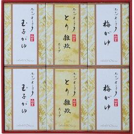 ホテルオークラ おかゆ・雑炊スープ詰合せ(YS−30SH)